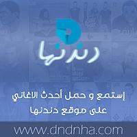Dndnha.Com.Rashed.Al.Majed.Al.Khasran.mp3