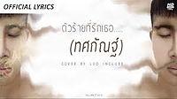 ตัวร้ายที่รักเธอ - ทศกัณฐ์  Cover Leo Inclube.mp3
