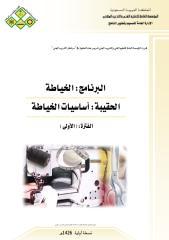 الخياطة اساسيات الخياطة.pdf
