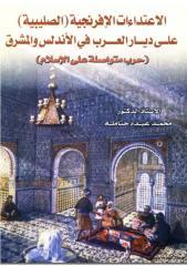 الاعتداءت الصليبة على ديارالعرب في الاندلس والمشرق  -  حتاملة.pdf