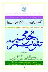 7 Ziqedeh 1428.pdf