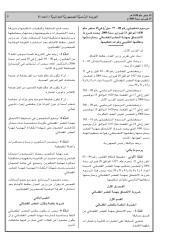 مرسوم تنفيذي رقم 09-77.pdf