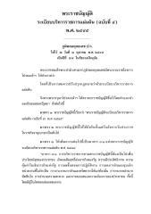 พรบ.ระเบียบบริหารราชการแผ่นดิน พ.ศ. 2534 ฉบับที่ 5.pdf