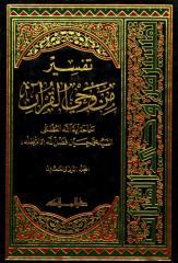 من وحي القرآن22 .pdf
