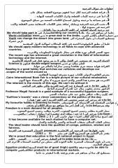 خطوات حل سؤال الترجمة.doc