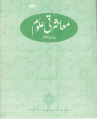 63 PTB _ Muasharti ALoom_ Hasan Askari_(Class 6)_2002_Ed 1st _Impression 38th.pdf
