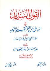 الرد على من أنكر التوحيد للشيخ عبد الرزاق البدر.PDF