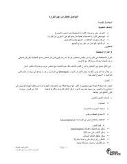 5 التواصل الفعال من اجل الكرازة.pdf