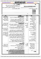 20مقاومة أحمد باي.pdf