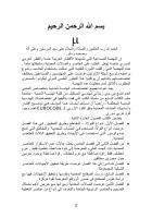 الاستيل.pdf