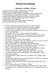 Разне пословице.doc