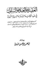 العقيدة والعبادة والسلوك في ضوء الكتاب والسنة والسيرة النبوية.pdf