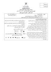 اسئلة امتحان الفيزياء.pdf