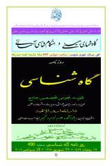 17 Ramazaan 1429.pdf