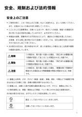 HUAWEI_Nexus_6P_Safety Information_Nin-A2_01_Japan.pdf