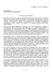 jovan-ducic - istina-o-jugoslavizmu.doc
