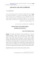 مقال المراكز الثقافية في دار السلطان الجزائر أواخر العصر التركي تأليف أشرف صالح محمد سيد _______