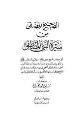 الصحيح المصفى من سيرة النبي المصطفى صلى الله عليه وسلم.pdf