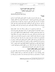 شيعة العراق.pdf
